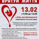 Стань донором - врятуй життя