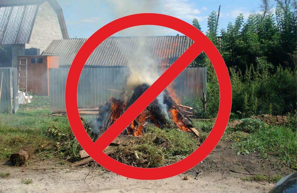 Спалювати суху траву, залишки рослинності, сміття та побутові відходи - ЗАБОРОНЕНО!