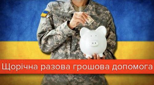 Виплата разової грошової допомоги до 5 травня