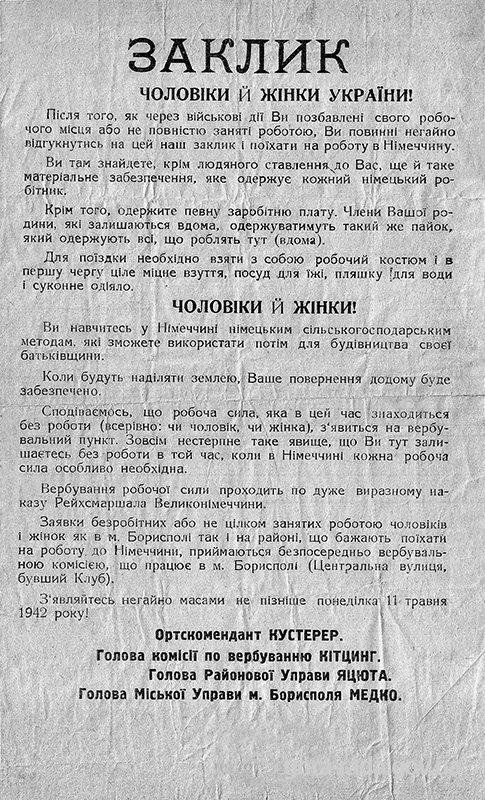 Листи жителів села Гора, яких було вивезено під час Другої Світової війни до нацистської Німеччини на примусові роботи