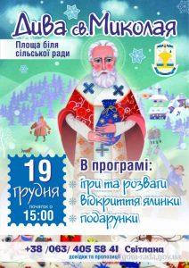 Відбудуться святкові заходи до Дня святого Миколая