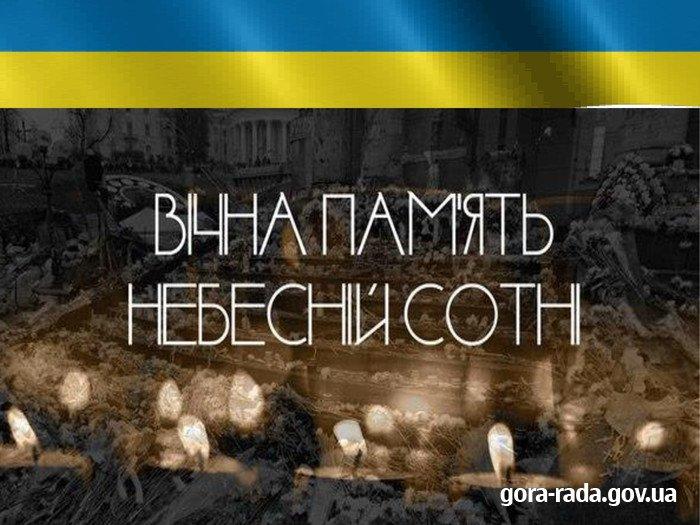 20 лютого в Україні вшановують пам'ять Героїв Небесної Сотні