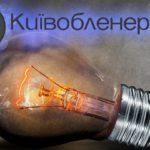 Планові відключення електропостачання в с. Гора
