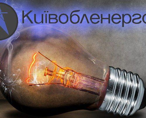 Повідомлення від ПрАТ «Київобленерго»