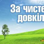 Про чистоту довкілля повинна дбати не лише держава, але й кожна людина!