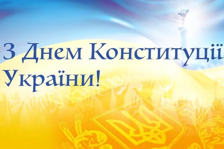 28 червня - День Конституції України