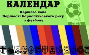 КАЛЕНДАР Першого кола Першості Бориспільського р-ну з футболу