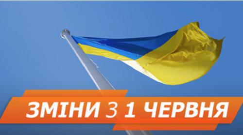 Зміни в Україні з 1 червня