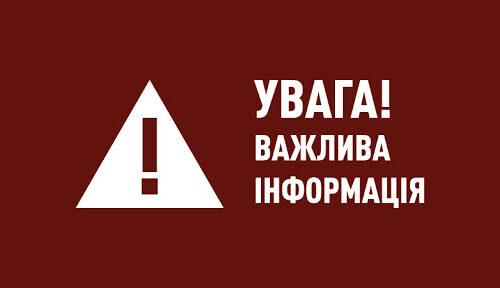 УВАГА! Інформація щодо запланованих заходів на території с.Гора