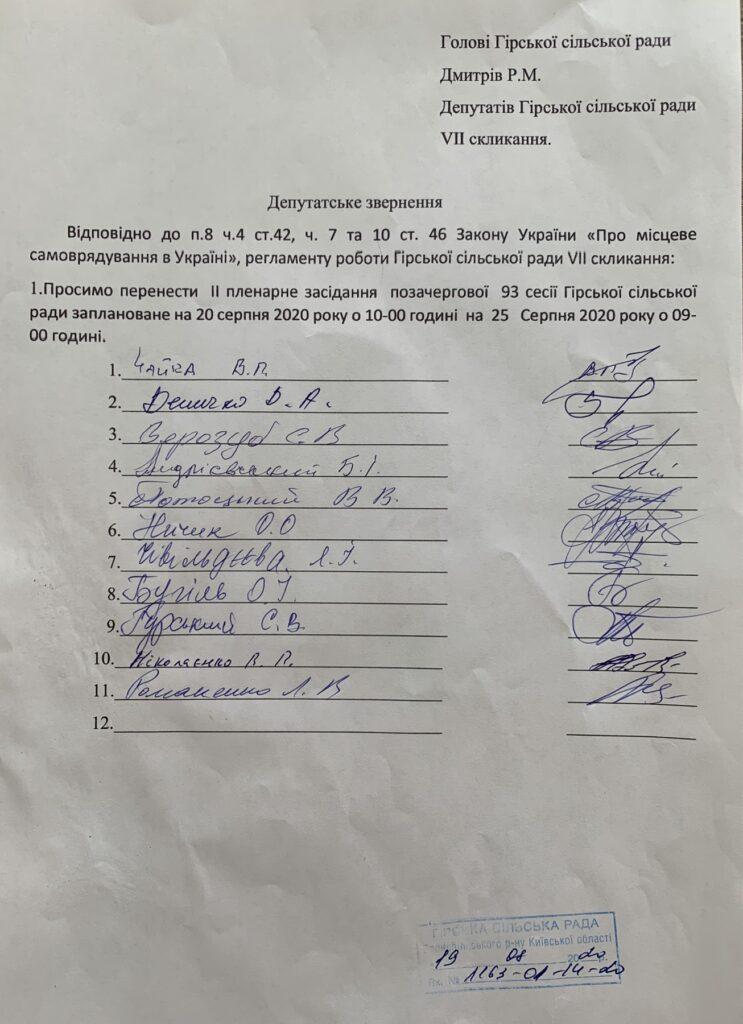 На прохання депутатів 20.08.2020р. позачергова сесія не відбудеться
