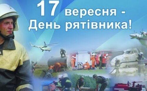 17 вересня відзначаютьсвоє професійне свято рятівники