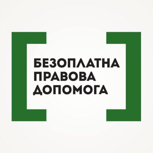 Відбудеться прийом Бориспільського Бюро « Безоплатна правова допомога»