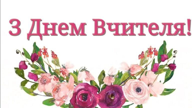 Вітаємо вчителів з професійним святом