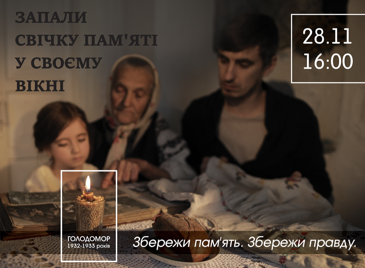 28 листопада, у четверту суботу місяця в Україні вшановують День пам'яті жертв голодоморів.
