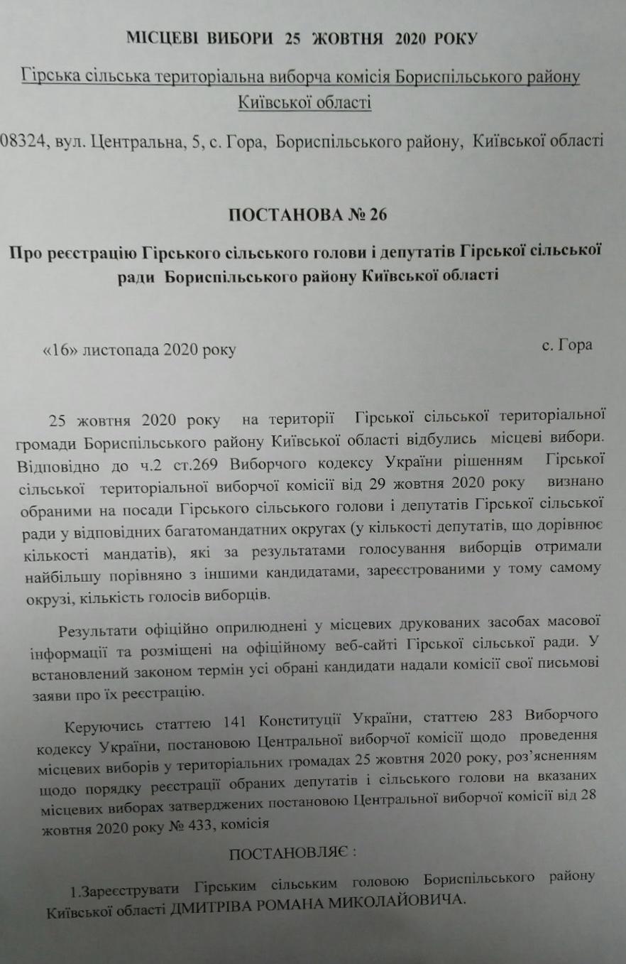 Постанова № 26 від 16.11.2020р.