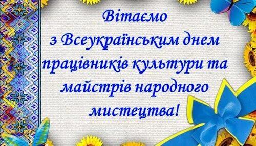 Вітаємо працівників культури та майстрів народного Всеукраїнський день працівників культури та майстрів народного мистецтва