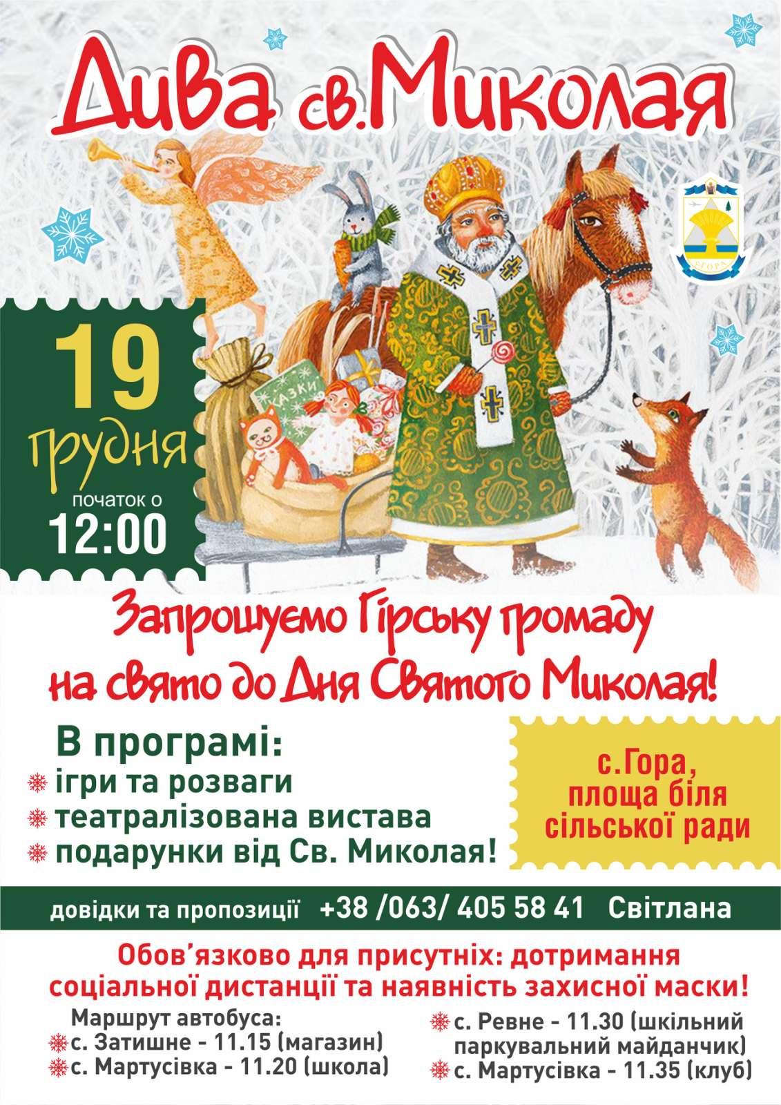 """Запрошуємо на свято """"Дива св. Миколая"""""""