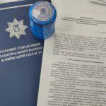 Підписано Меморандум про співпрацю з поліцією