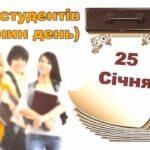 Тетянин день і День студента: історія свят та прикмети