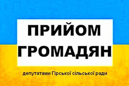 Графік прийому громадян депутатами Гірської сільської ради