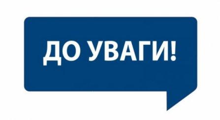 До відома отримувачів субсидій Гірської сільської ради! (села Гора, Мартусівка, Ревне та Затишне).