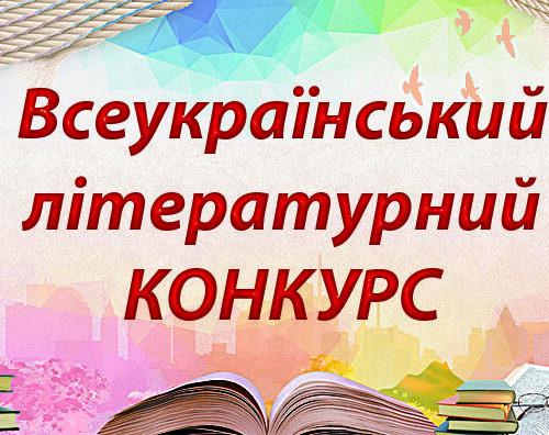 Запрошуємо взяти участь у Всеукраїнському літературному конкурсі імені Олени Теліги та Олега Ольжича