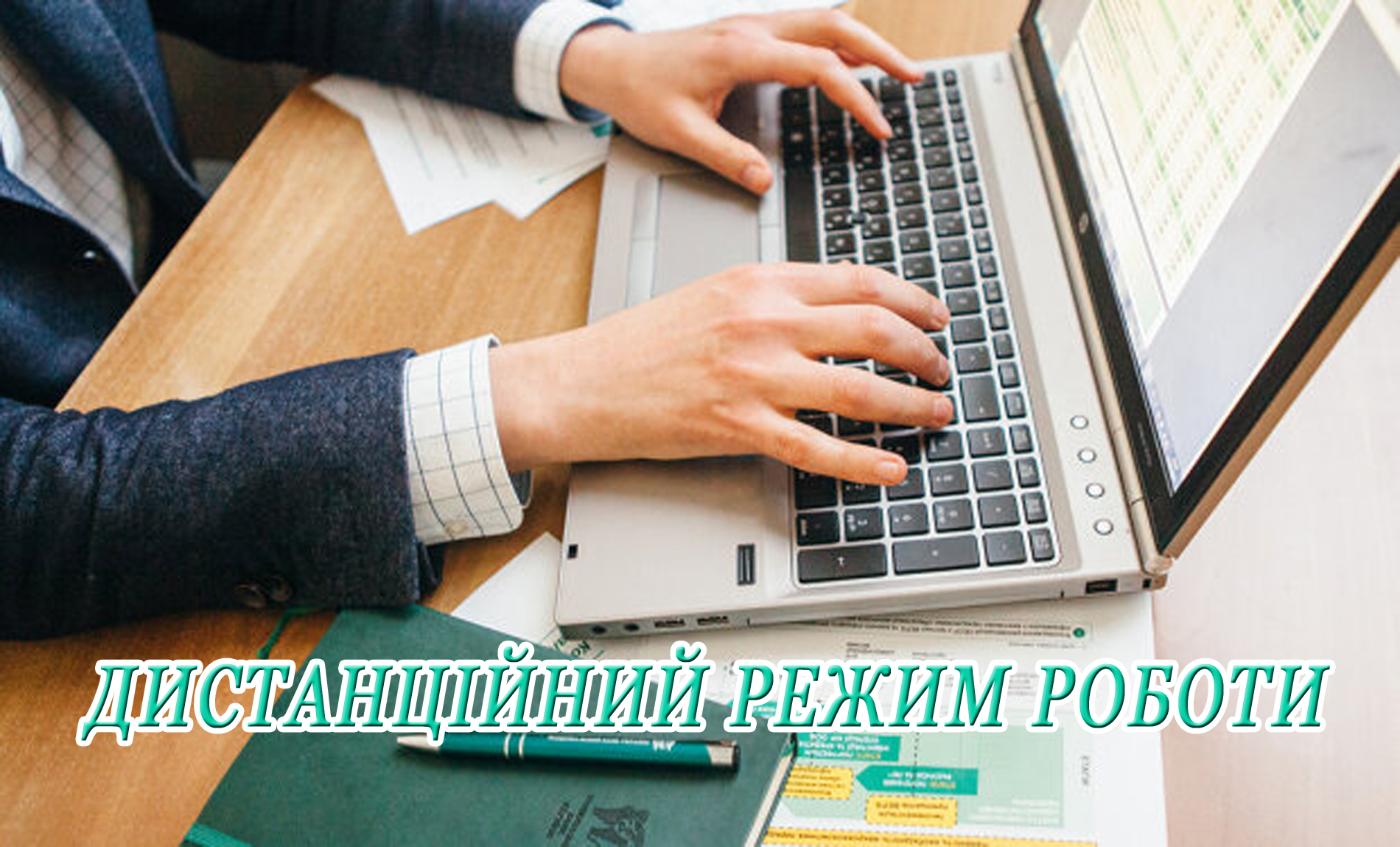 Гірська сільська рада на дистанційному режимі роботи