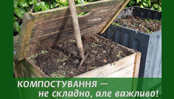 Оголошення щодо вивезення органічних відходів!