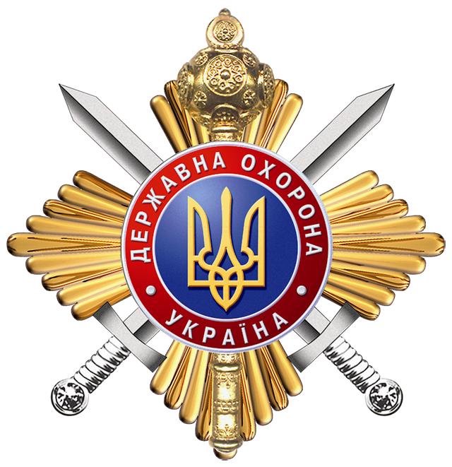 Управління державної охорони України запрошує на роботу