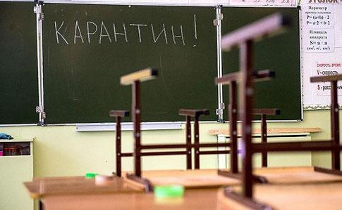 Карантин продовжено не в усіх закладах освіти