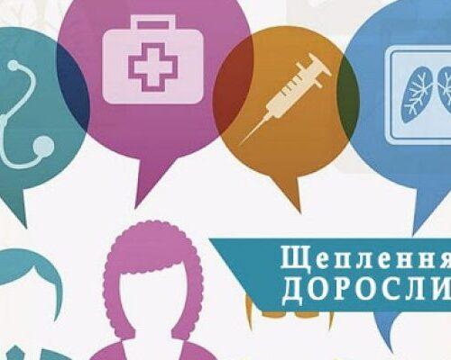 Вакцинаційна кампанія від дифтерії та правця