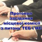 Чергове засідання комісії ТЕБ та НС