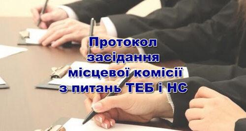 Комісією ТЕБ і НС продовжено обмежувальні заходи на території Гірської громади