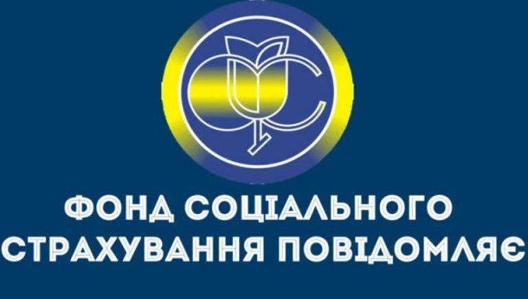 Управління соцстраху Київщини направило 186,9 тис гривень на щомісячні виплати для 12 медиків і їх родин