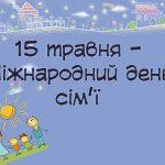 15 трнавня – Міжнародний день сім'ї
