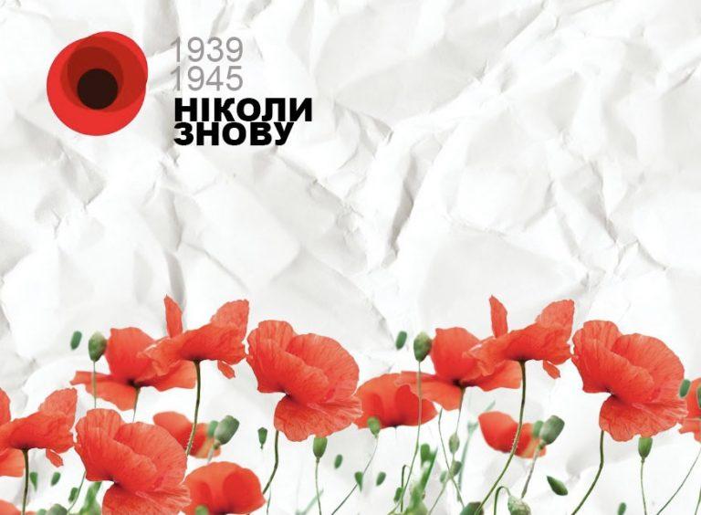 Урочисті заходи з нагоди вшанування пам'яті жертв Другої світової війни