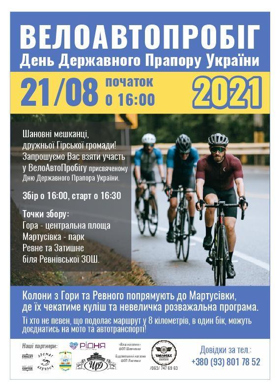 Велоавтопробіг присвячений Дню Державного Прапора України
