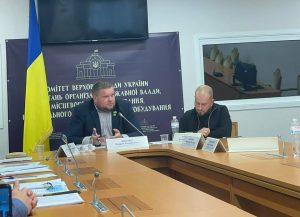 Засідання комітету Верховної Ради України з питань організації державної влади, місцевого самоврядування, регіонального розвитку та містобудування з приводу будівництва меморіального комплексу площею 250 Га на 1 мільйон поховань.