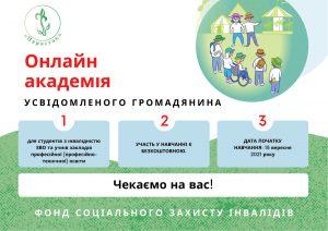 Пропонуємо Вашій увазі «Всеукраїнську онлайн академію усвідомленого громадянина для студентів з інвалідністю ЗВО та учнів закладів професійної (професійно-технічної) освіти»