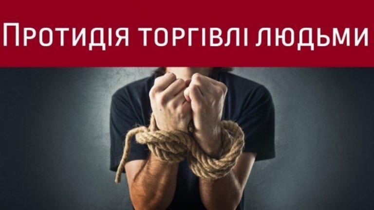 Торгівля людьми – сучасний прояв рабства