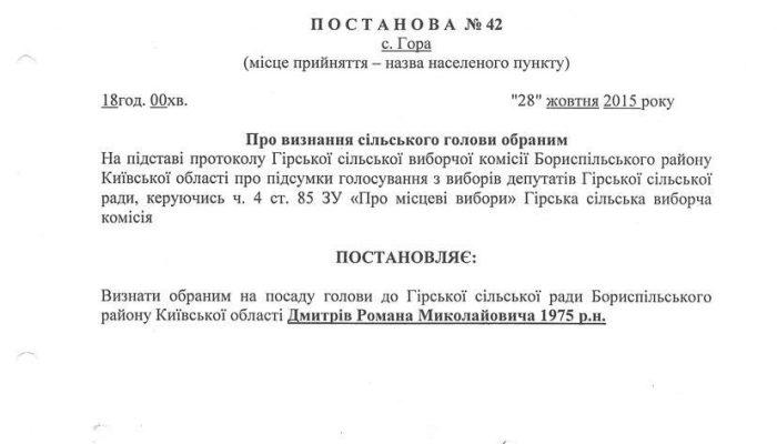 1532507210_1478887321_postanova-pro-obrannya-golovi