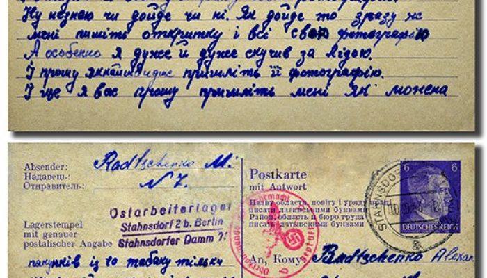 1563530168_71-radchenko-mihaylo-do-radchenka-oleksandra