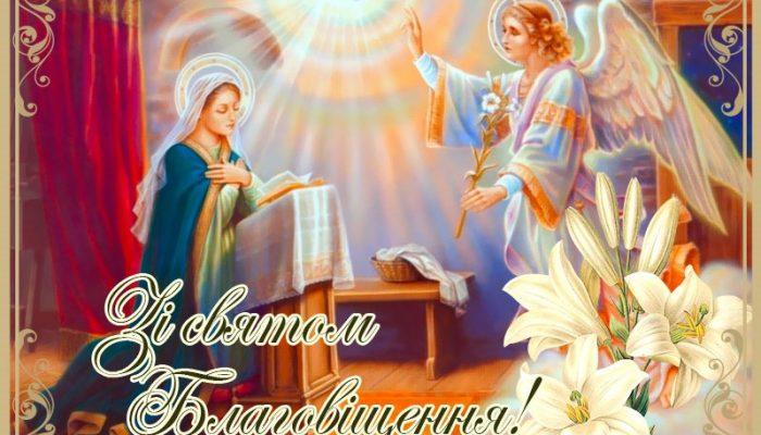 1586244475_07-z-blagovishhennyam
