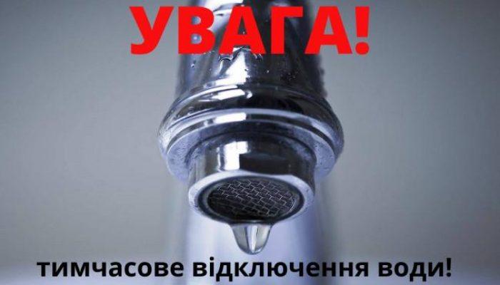 Uvaha-vidklyuchennya-vodopostachannya20201007_4206