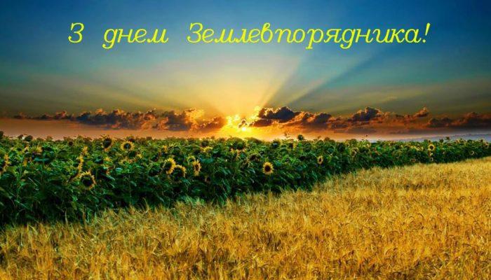 z-dnem-zemlevporyadnika_0